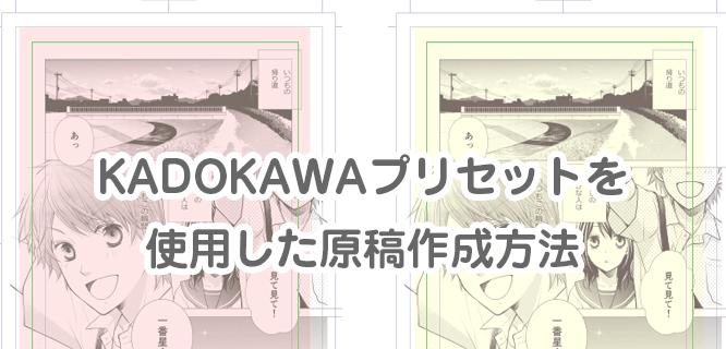 【KADOKAWA】プリセットを使った原稿作成方法