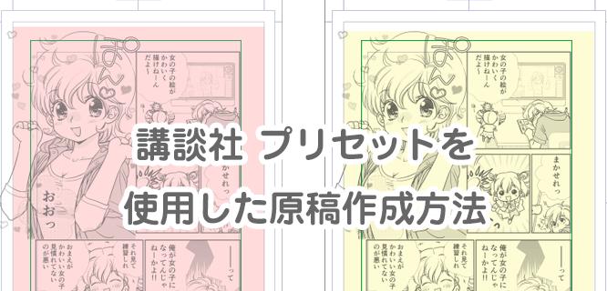 【講談社】プリセットを使った原稿作成方法