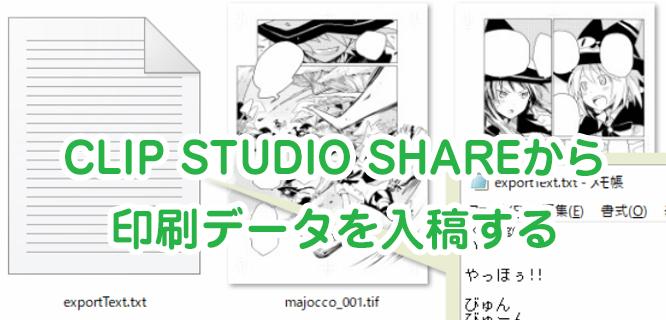 CLIP STUDIO SHAREを使用して印刷データを入稿する