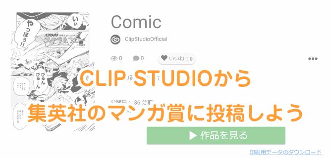 CLIP STUDIOから集英社のマンガ賞に投稿しよう