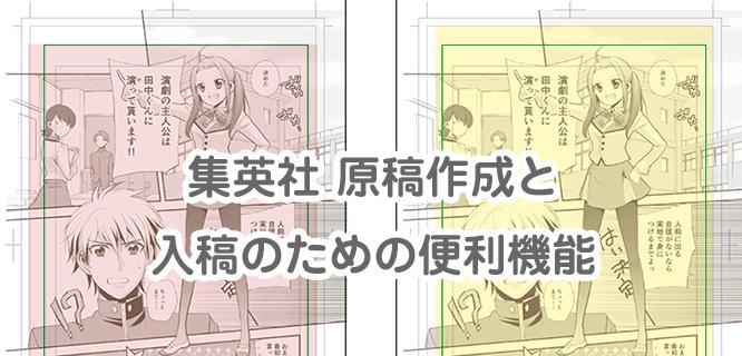 【集英社】原稿作成と入稿のための便利機能
