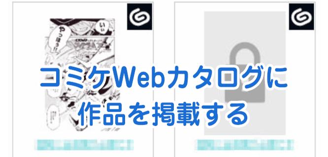 CLIP STUDIO SHAREからコミケWebカタログに作品を掲載する