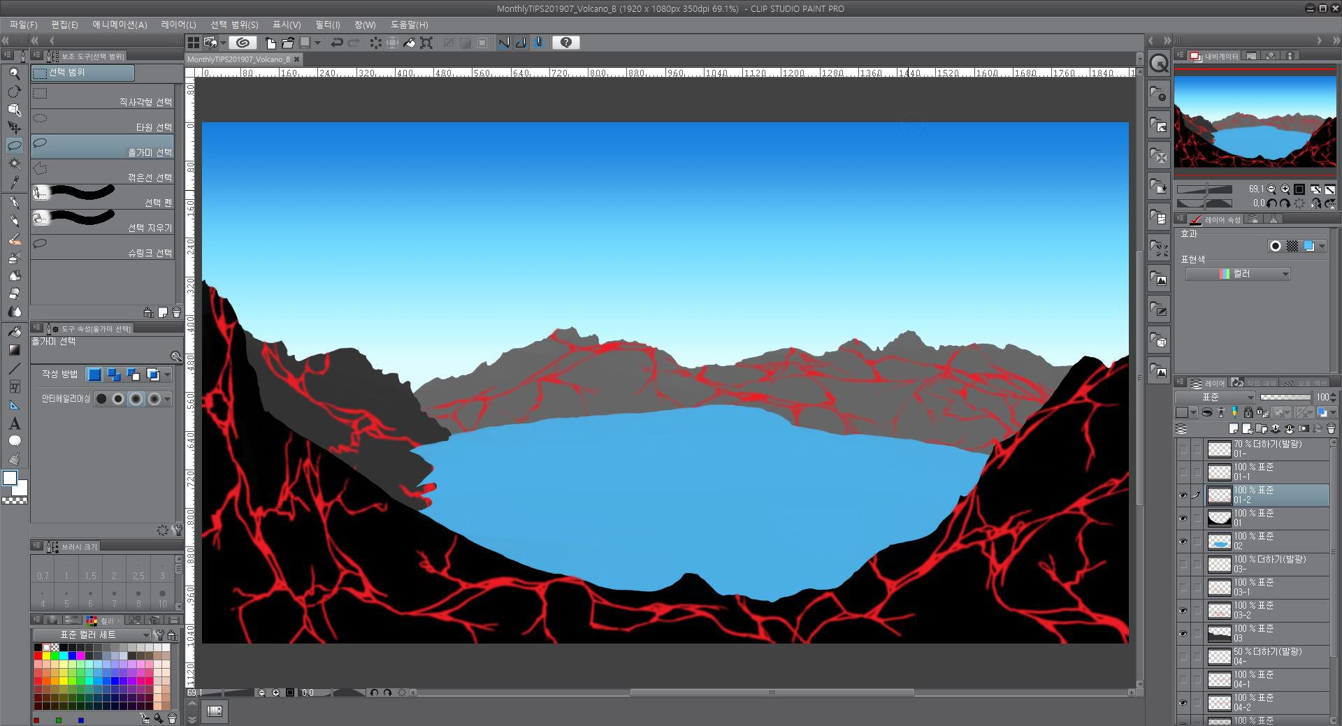Draw without pen or brush touch - Cracked volcano by